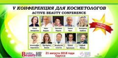 V Конференция косметологии