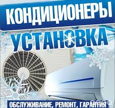 Кондиционеры, тепловые насосы, вентиляция.