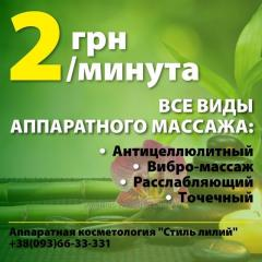 АНТИЦЕЛЛЮЛИТНЫЙ МАССАЖ (аппаратный)