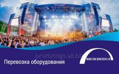 Перевозка концертного оборудования и сценических конструкций