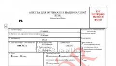 Анкеты для визового центра (ППВА)  (Польша)