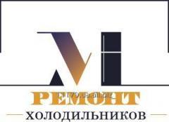 Ремонт холодильников в Вишнёвое