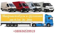 Грузоперевозки по Украине и международная доставка грузов