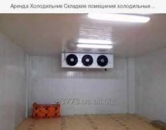 Аренда холодильников, холодильных складских помещений
