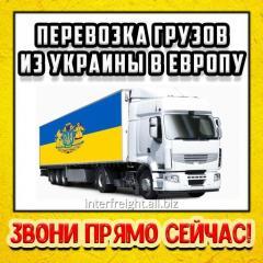 Перевозка с Украины в Европу по TIR