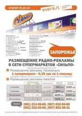 Аудио реклама в сети супермаркетов