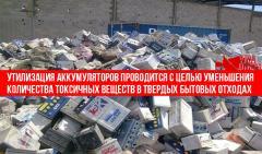 Утилизация аккумуляторов