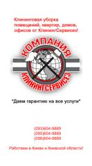Компания по уборке квартир Киев - КлинингСервисез