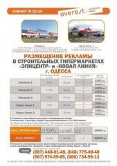 Аудио реклама в Эпицентре и Новой линии в г. Одесса