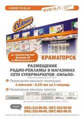 Аудио реклама в Сильпо в городах Краматорск, Кременчуг, Бердянск, Энергодар.