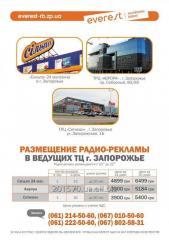 Размещение аудио рекламы в Торговых Центрах по всей Украине.