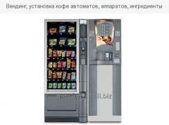Вендинг, установка кофе автоматов, снек аппаратов, ингредиенты