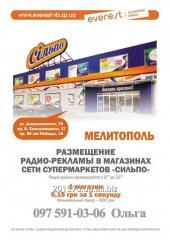 Звуковая радиореклама в  Торговых Центрах Сильпо Мелитополя.