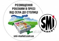 [Copy] Реклама в прессе от села до столицы