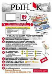Размещение рекламы в газете