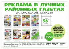 Размещение рекламы в лучших изданиях Запорожской области