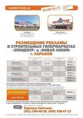 Реклама в Эпицентре и Новой Линии Харьков