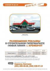 Реклама в Эпицентре и Новой Линии Кременчуг, Одесса, Харьков, Мариуполь
