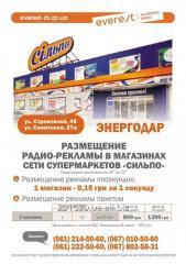 Радиореклама в сети супермаркетов Сильпо