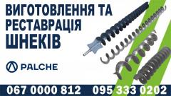 Agricultural machinery repair