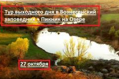 Тур выходного дня в Вознесенский заповедник + Пикник на Озере
