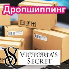 Дропшиппинг белья Victoria's Secret