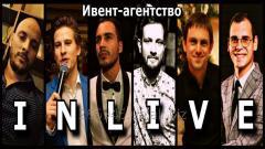 Ивент-агентство INLIVE (инлайв)