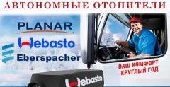 Ремонт автономок Планар, Вебасто, Эбершпехер