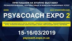 PSY & COACH EXPO.2