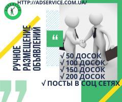 Ручное размещение объявлений на популярных интернет-досках
