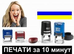 Срочное изготовление печатей и штампов за 10 минут Днепр (Днепропетровск)