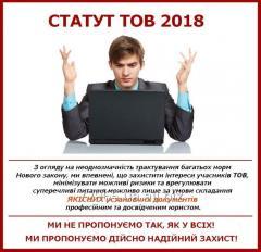 Качественное приведение Устава ООО в соответствие с новым законом.