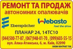 Установка, ремонт отопителей VEBASTO,Eberspacher,