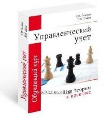 Управленческий учет: от теории к практике, обучающий курс, 7-ое издание