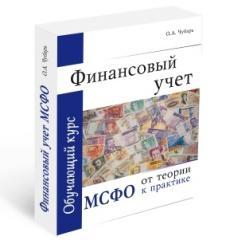 Финансовый учет: МСФО от теории к практике, обучающий курс, 10-е издание