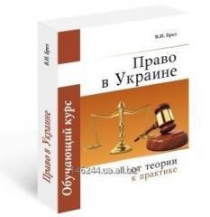 Право в Україні: від теорії до практики, навчальний курс, 2-е видання (українська версія)