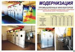 Модернизация инкубаторов - Универсал-55, Универсал-50, ИУП-Ф-45
