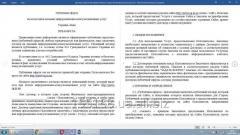 Составление публичного предложения (оферты), пользовательского соглашения