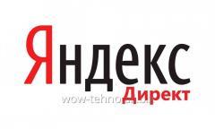 Реклама в Яндекс Директе