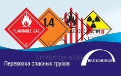 Перевозка опасных грузов | Сертифицированный агент IATA