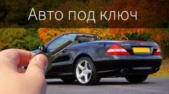 Авто под ключ