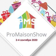 Международная выставка  товаров для дома и сада  ProMaisonShow!