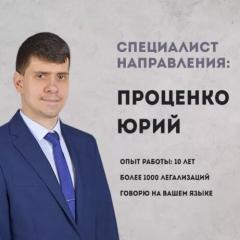 Легализация иностранцев в Украине (ВНЖ, ПМЖ, ИНН) - 10 лет опыта
