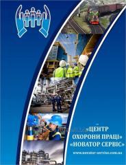 Охрана труда, обучение, инжиниринг (аудит), экспертно-техническое обследование