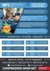 Перемотка эл. статора холодильного компрессора BITZER, COPELAND, FRASCOLD, BOCK, CARRIER