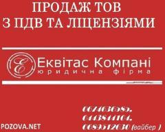 Юридические услуги по продаже готовых ООО Киев