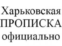 Прописка в Харькове, быстро, удобно, легально