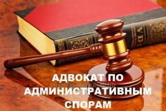 Адвокат по административным спорам в Харькове