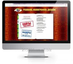 Розробка web-сайтів
