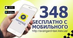 Вызов такси Киев